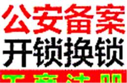 广州开锁 广州保险柜开锁 广州开汽车锁 广州配汽车遥控智能钥匙...